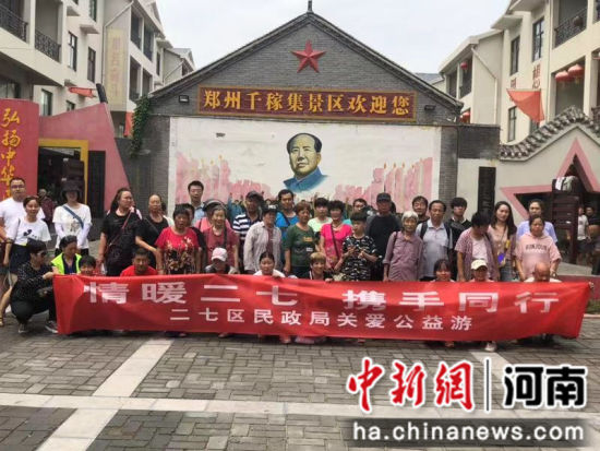 郑州二七区被关爱家庭游览千稼集景区。王丹 摄