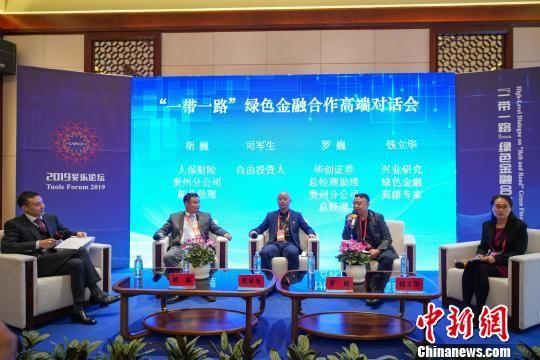 "nba热火vs篮网""一带一路""绿色金融合作高端对话会在贵州盘州举办"