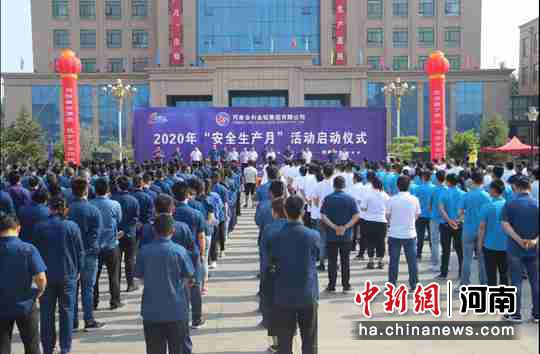 """河南各地启动2020年""""安全生产月""""活动"""