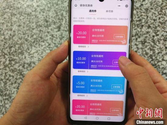 图为消费者在手机上查看河南省体育健身消费券 韩章云 摄