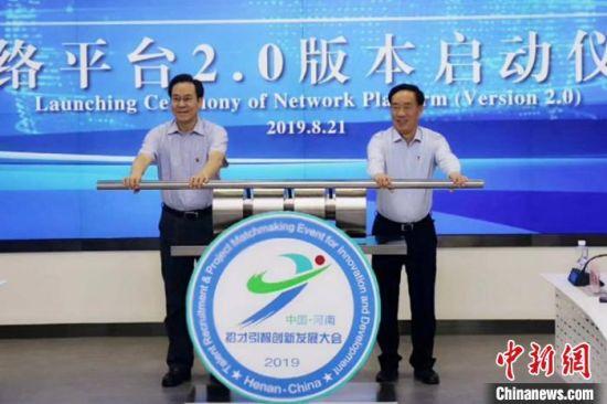 河南招才引智创新发展大会:线上平台已收集近40万个岗位