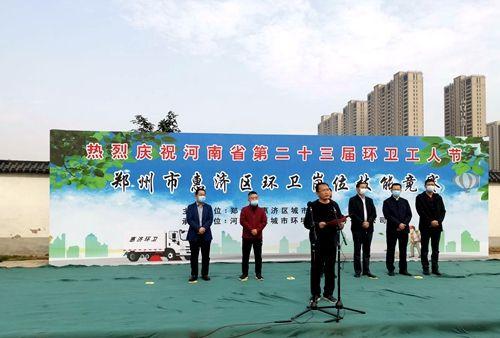 惠济区组织多项活动庆祝河南省第23届环卫工人节
