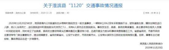 河南淮滨一货车与出殡送行人群相撞致9死