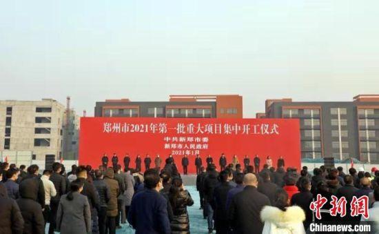 图为郑州市2021第一批重大项目集中开工主题活动新郑分会开工仪式现场。新郑市委宣传部供图