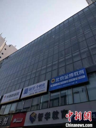 图为郑州农业路一栋大楼挂着多家教育培训机构牌子。 杨大勇 摄