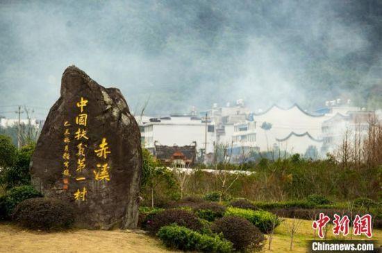 """资料图:""""中国扶贫第一村""""赤溪村。 刘超超 摄"""