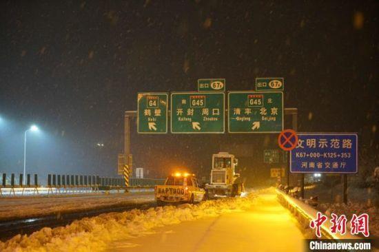 河南境内高速路段连夜开展除雪保通作业。河南省交通运输厅供图