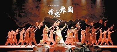 郑州歌舞剧院大型原创舞剧《精忠报国》