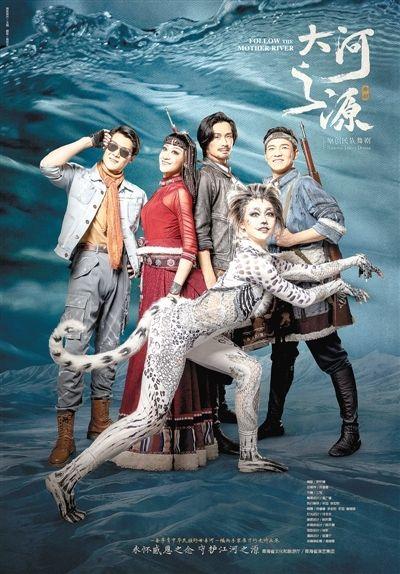 青海省将带来舞剧《大河之源》