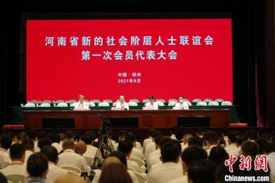 河南省新联会第一次会员代表大会9月16日在郑州召开。 韩章云 摄