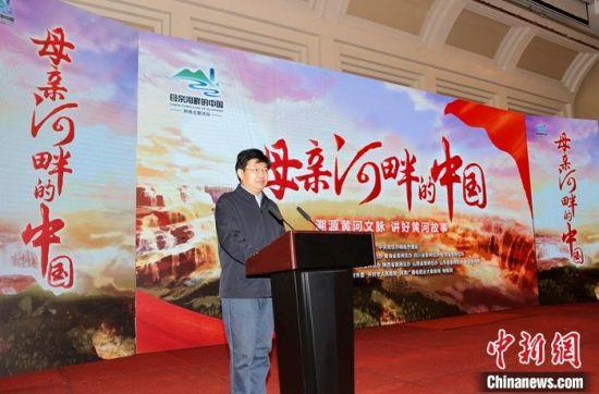 """10月12日上午,""""母亲河畔的中国""""网络主题活动启动仪式在河南开封举办。图为河南省委网信办副主任蔡新民主持启动仪式。段晋哲 摄"""