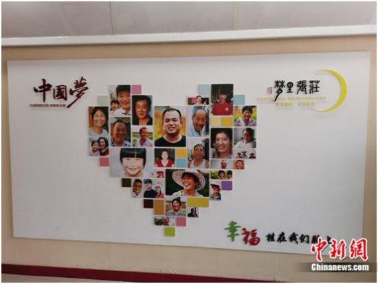 图为张庄村一间会议室里的照片墙。吉翔 摄