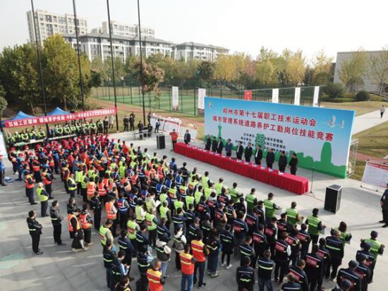 2020年郑州市城管系统工勤岗位技能竞赛拉开帷幕