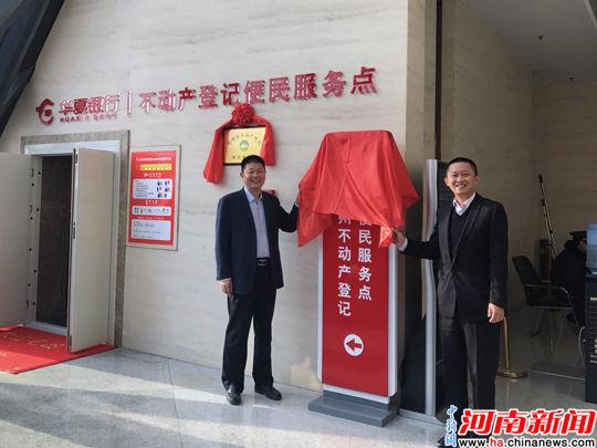 中新网河南新闻11月21日电 11月21日,华夏银行郑州不动产便民服务