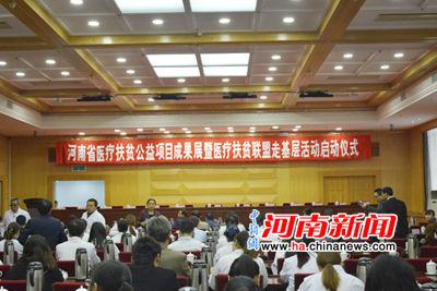 郑州惠邦联盟新�_河南省医疗扶贫联盟走基层活动在郑州启动
