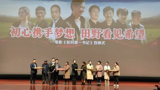 电影《驻村第一书记》首映式在郑州举行