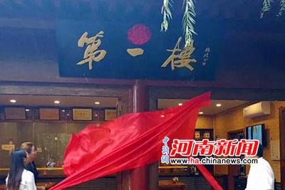 四家品牌美食大店在清明上河园陆续开业