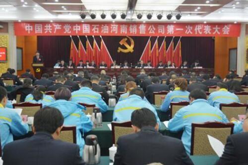 中国石油河南销售公司召开第一次党员代表大会