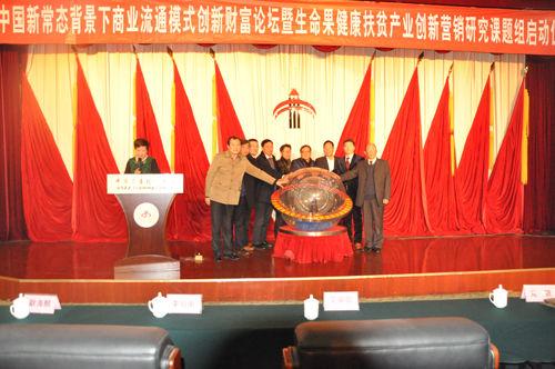生命果果健康扶贫产业创新财富论坛在北京召开