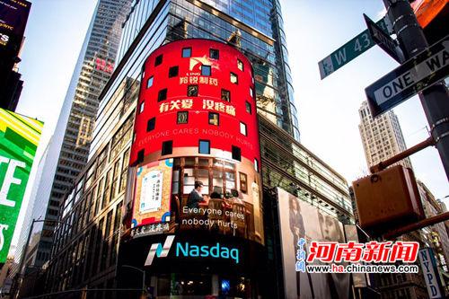 羚锐广告再次登陆美国纽约时代广场大屏