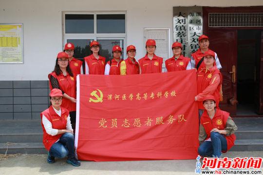 漯河医专党员志愿者深入农村开展志愿服务活动