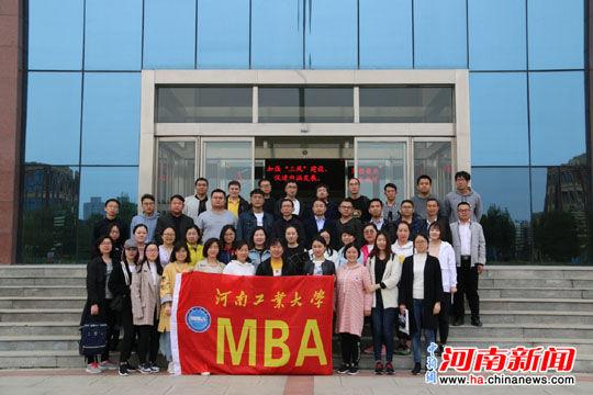 河南工业大学MBA学员移 动课堂走进新郑市轩辕黄
