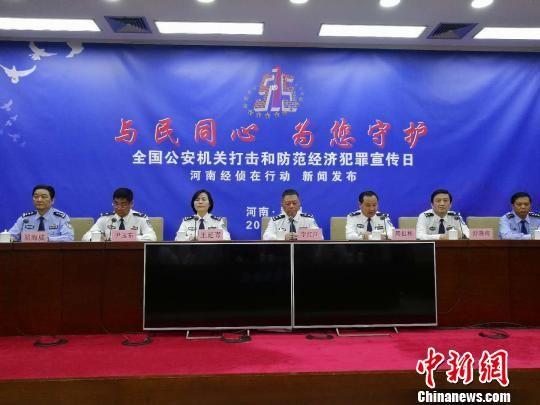 河南2018年以来侦破经济犯罪案4850起 8414人被