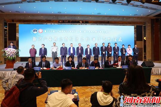 三门峡新兴产业签约90个项目 投资总金额490.09