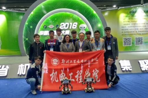 郑州工业应用技术学院学子在中国机器人竞赛中