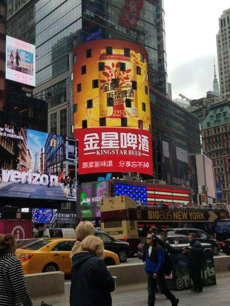 河南企业金星啤酒登陆纽约时代广场