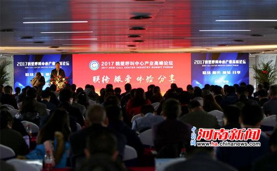 2017年鹤壁呼叫中心产业高峰论坛圆满举行