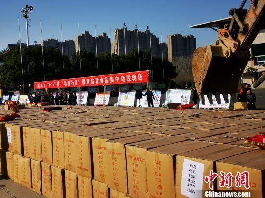 河南漯河集中销毁6.2吨假冒仿冒食品、饮料