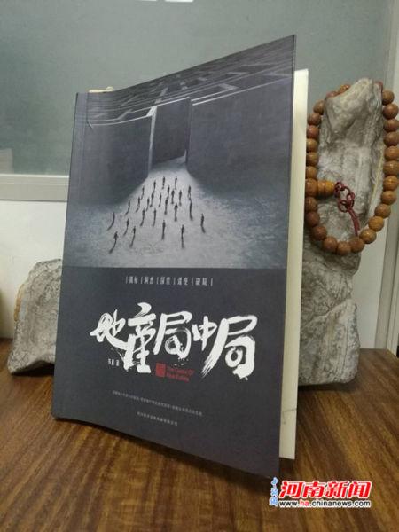 中原首部地产行业小说《地产局中局》在郑州问世